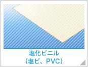 塩化ビニル(塩ビ、PVC)