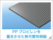 PPプロピレンを重合させた熱可塑性樹脂