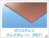 ポリエチレンテレフタレート(PET)