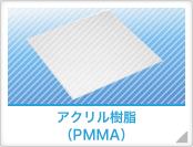 アクリル樹脂(PMMA)